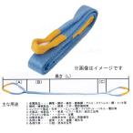 和勝 スリングベルト ポリエステル製 スリング幅25m/m アイ(A)220mm 主縫製部(B)200mm 副縫製部(C)100mm 長さ8m