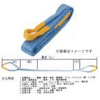 和勝 スリングベルト ポリエステル製 スリング幅75m/m アイ(A)400mm 主縫製部(B)300mm 副縫製部(C)150mm 長さ1.5m