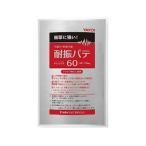 ヤヨイ化学 耐振パテ60 3.6kg クラック防止に最適 279-221
