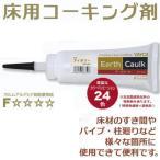 ヤヨイ化学 床用コーキング剤 アースコーク 200g