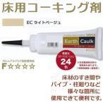 ヤヨイ化学 床用コーキング剤 アースコーク 200g ECライトベージュ 294-003