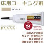 ヤヨイ化学 床用コーキング剤 アースコーク 200g EC ベージュ 294-004