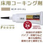 ヤヨイ化学 床用コーキング剤 アースコーク 200g EC ダークベージュ 294-005
