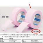 日東電工 NO.395N 巾50mm×長50m さくら養生テープ 1巻 316-565