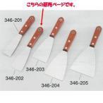 木柄金ヘラ 50mm 1つ 346-202