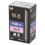 貝印 職専 カッター 替刃 BD38-50 黒刃ロング38 500枚(50枚×10)