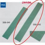 カッティングマット 目盛付 約厚3.1×巾170×長1400mm 1つ 358-042