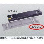 ヤヨイ化学 糊付機用 本体カバーLS LEXTAR due/コータックス用 400-050