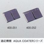 ヤヨイ化学 糊付機用 テープガイドA 38mm巾か45mm巾