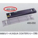 ヤヨイ化学 糊付機用 本体カバーA アクアコーターシリーズ用 400-255
