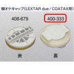 ヤヨイ化学 糊付機用 糊オケキャップ A アクアコーターシリーズ用 400-333