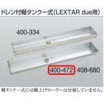 ヤヨイ化学 糊付機用 ドレン付糊タンク一式 LEXTAR due用 400-472