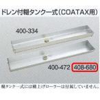 ヤヨイ化学 糊付機用 ドレン付糊タンク一式 コータックス用 408-680