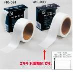 ヤヨイ 和紙テープ 片面糊付 巾50mm×長60m 1巻 410-093