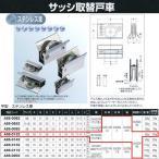 ヨコヅナ サッシ取替戸車 ステンレス車 12型 平 ABS-0122