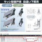 ヨコヅナ サッシ取替戸車段違い下框用ジュラコン車 8型W丸 AEW-0081