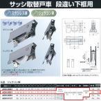 ヨコヅナ サッシ取替戸車段違い下框用ジュラコン車 81/2W丸 AEW-0851
