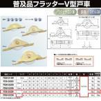 ヨコヅナ 普及品フラッター戸車 ステン枠 ジュラコン車 33 V FDS-0339