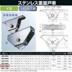 ヨコヅナ ステンレス 重量戸車 V型JBS-1005 100mm 1個