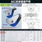 ヨコヅナ MC防音 重量戸車 ステンレス V型 JMS-0605 60mm 1個