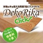 塩ビウッドタイル デコリカクリック ワンタッチクリック 簡単施工 フローリング風床材 908mm×145mm×厚さ4.5mm 15枚入 全8色