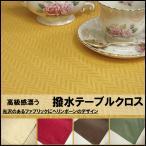 テーブルクロス 北欧 撥水 約140x200cm(長方形4人掛け)ジャガード織 ヘリンボーン