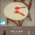 またのあつこ マタノアツコ チェアパッド マット 丸い小さなマット 北欧ディッシュ33×37cm