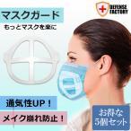 [国内発送]DEFENSE FACTORY マスクガード 1個 お得な 3個 5個 10個 SET マスクブラケット マスクフレーム 使い捨てマスク をもっと楽に!