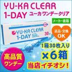 YU-KA ワンデー クリア 6箱セット (1箱30枚入り)