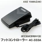 ★山崎範夫の電子ミシン専用 フットコントローラー 【 4C-333A 】アックスヤマザキ