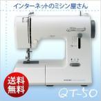 シンガーミシン 直線専用 QT-50