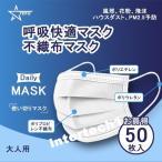 マスク 短納期 在庫あり 花粉症 50枚入 新型肺炎 対策 マスク コロナウイルス対策 新型肺炎対策 3層構造 花粉症対策 大人用 ウイルス対策 使い捨て 飛沫防止