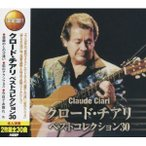 CD2枚組クロード チアリベスト コレクション