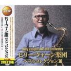 ビリー・ヴォーン 楽団 ベスト・コレクション30 (CD2枚組)