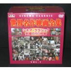 世界名作映画全集1(DVD-BOX 50枚組)