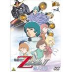 ガンダム30thアニバーサリーコレクション 機動戦士Zガンダム 恋人たち (DVD)