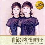 由紀さおり・安田祥子 ベスト・セレクション  (CD)