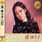 渚ゆう子 ベスト・セレクション  (CD)