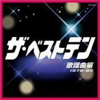 �����٥��ȥƥ� ���ض��� 1978-85 (CD)