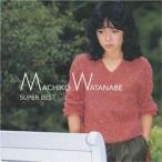 渡辺真知子 スーパーベスト (CD)