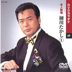 細川たかし 1(DVDカラオケ)
