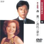 森進一/青江三奈 2(DVDカラオケ)