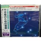 ヒーリング やぎ座のための音楽(CD)