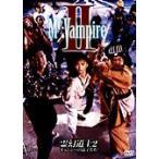 霊幻道士2 デジタル・リマスター版 (DVD)