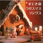 すてきなクリスマス・ソングス (CD)