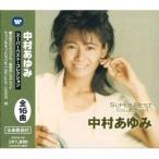 中村あゆみ スーパーベスト・コレクション (CD)