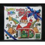 たのしいクリスマス とびだす絵本付き (CD)