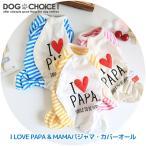 【I LOVE PAPA & MAMA3色ボーダーパジャマ・カバーオール】【春夏秋冬】 【パジャマ/寝巻き/寝具】カバーオールパジャマ/つなぎパジャマ ドッグウェア 犬服