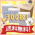 犬用 ペットシート 業務用 国産ペットシーツ おしっこシート 犬のトイレ用品 ワイド300枚