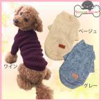 犬服 秋冬 ハイネック長袖 ニット セーター ドッグウェア ペットの服 小型犬